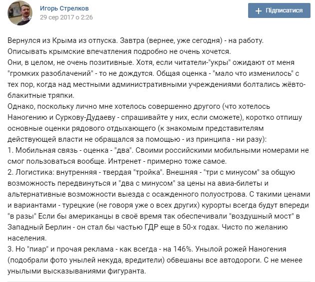 """Гіркін розніс у пух і прах """"досягнення"""" окупантів у Криму"""