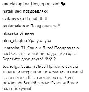 """Ведущий """"Евровидения-2017"""" женился на дочери миллиардера"""