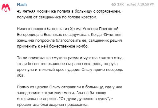 Дрогнула рука: москвичка хотела благословения, а получила сотрясение мозга