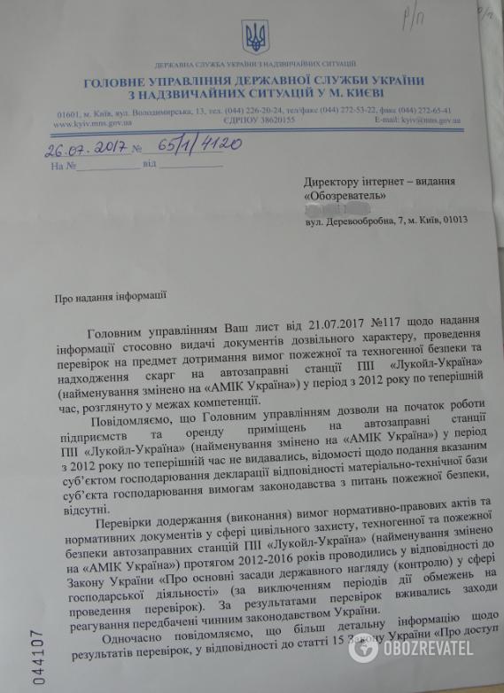 Відповідь ДСНС Києва