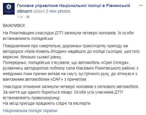 Известные украинцы погибли в ДТП: кто остановит смерти?