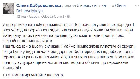 """""""Пшонка стайл"""": в сети высмеяли """"соблазнительные"""" наряды нардепов"""