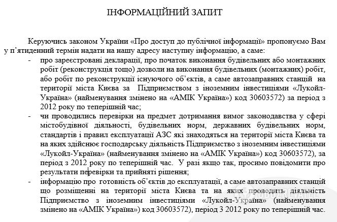 Запит у ДАБІ України