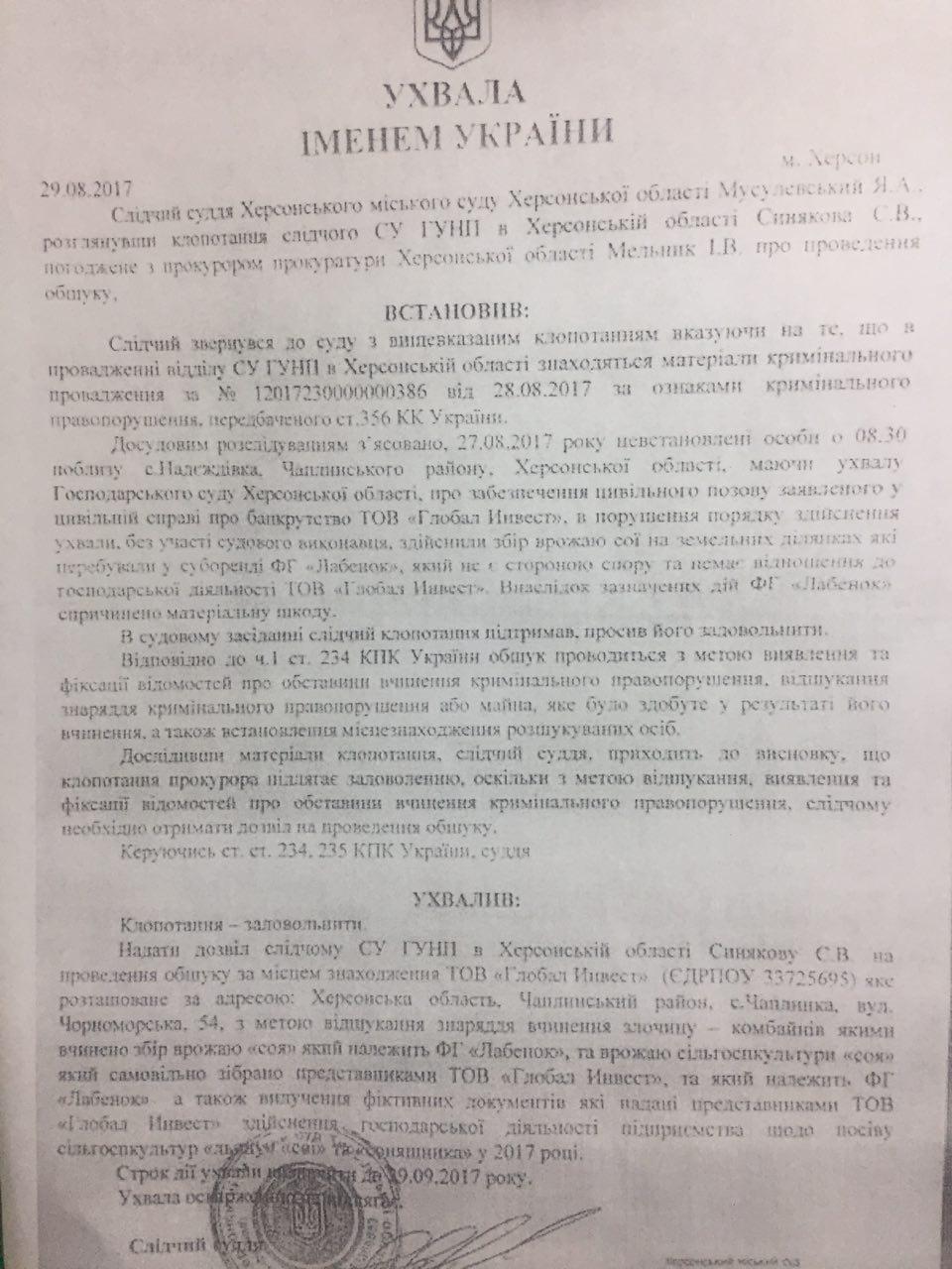 СМИ: в Херсонской области рейдеры незаконно собрали урожай
