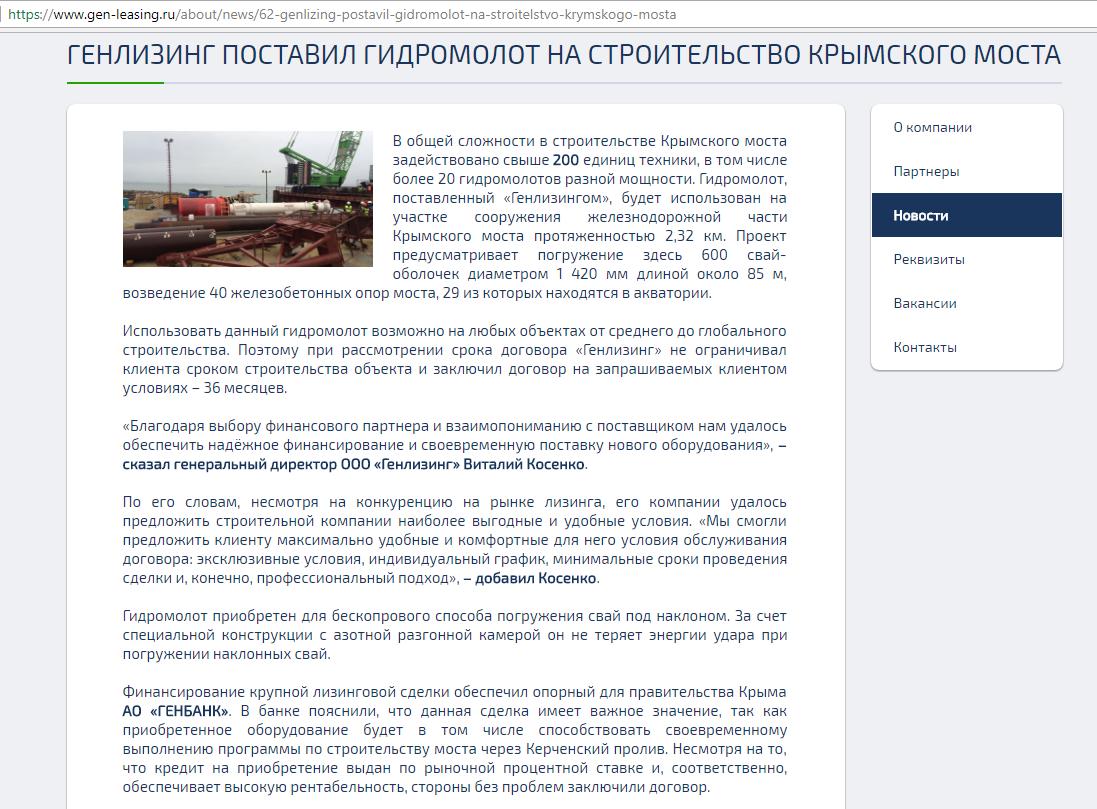 На строительстве Керченского моста заметили санкционное оборудование: видеофакт
