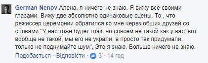 """Організаторів """"Міс Україна-2017"""" звинуватили в плагіаті"""