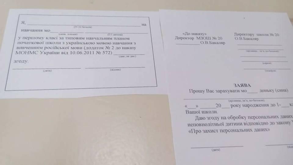 """""""Або російська, або до побачення"""": Миколаїв сколихнув мовний скандал в школах"""