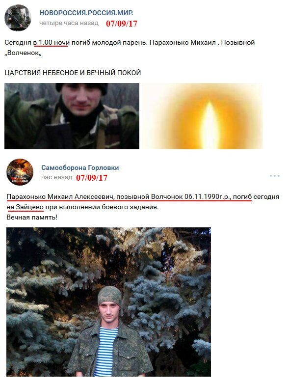 """""""Вовченя"""" убите: стало відомо про ліквідацію терориста """"ДНР"""""""