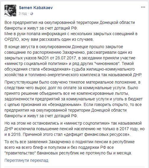 """У Донецьку пройшла закрита нарада: Росія приготувала неприємний сюрприз """"Л/ДНР"""""""