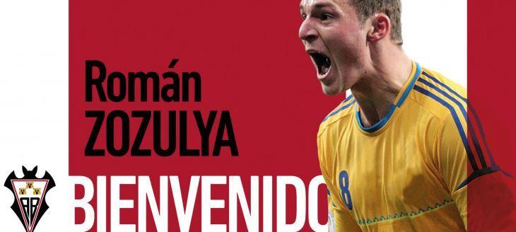 Официально: футболист сборной Украины подписал контракт с испанским клубом