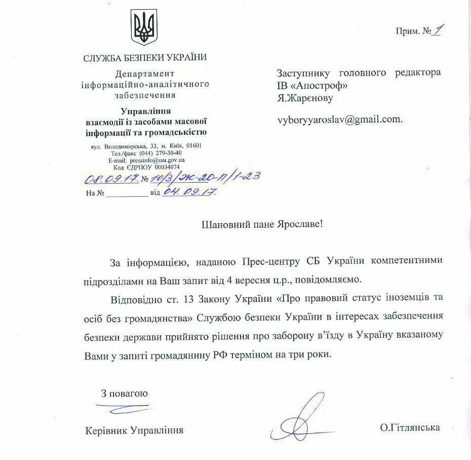 Докрымнашился: российскому рэперу Басте запретили въезд в Украину