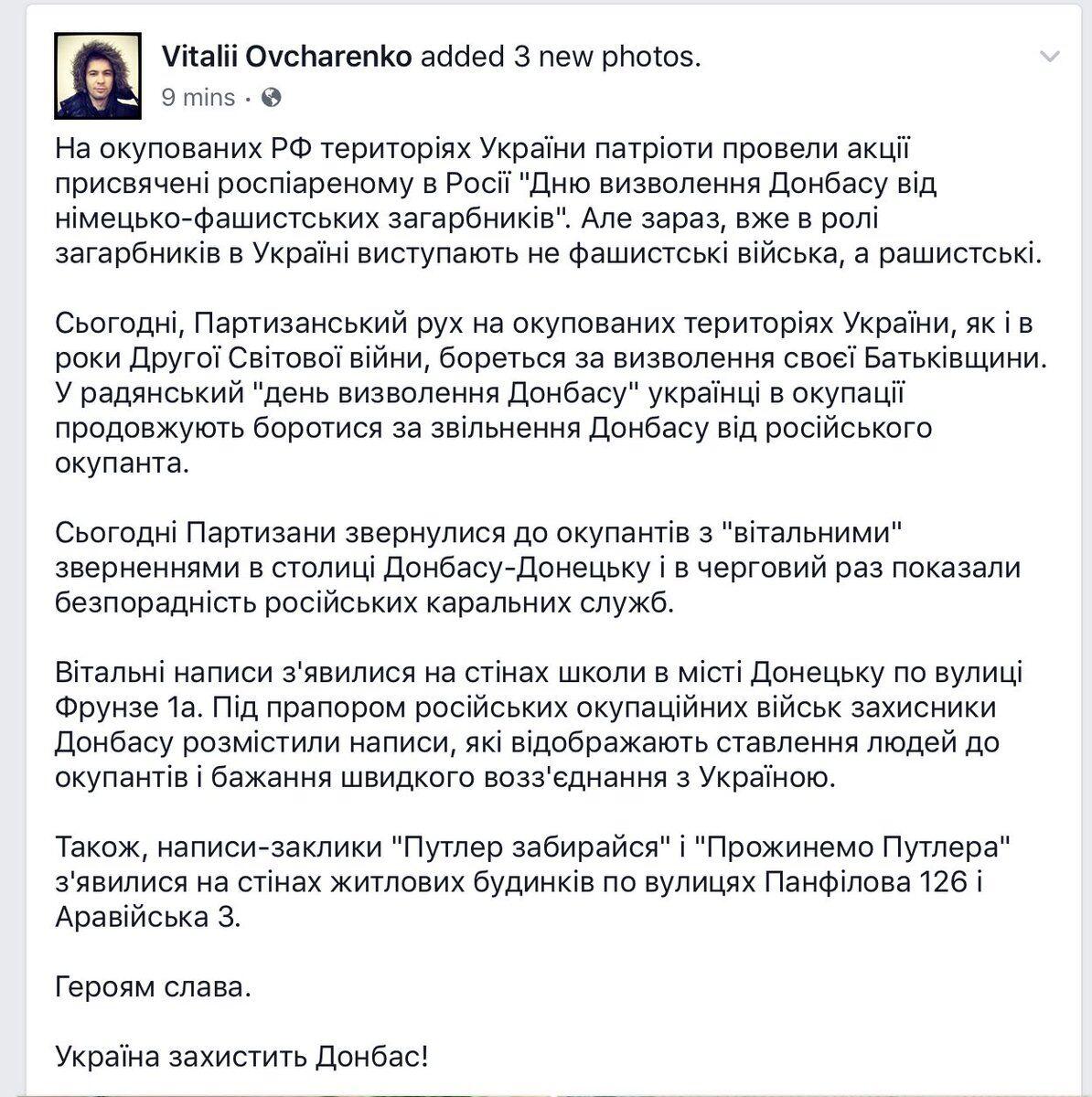 """""""Путлере, забирайся!"""" У Донецьку жителі залишили послання для окупантів"""