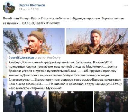 """З прапором """"Новоросії"""": в мережі показали українця, який загинув за терористів"""