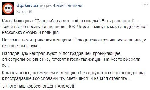 В Киеве конфликт между женщинами закончился стрельбой: полиция рассказала подробности
