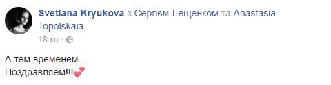 Лещенко и Топольская поженились