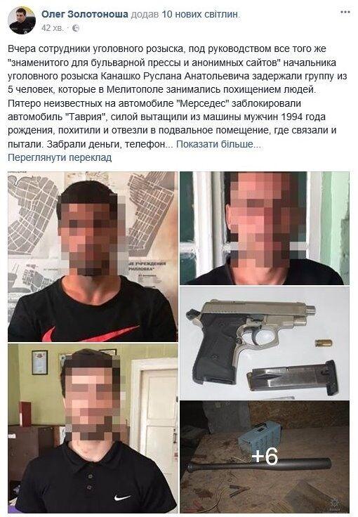 В Запорожской области задержали группу подозреваемых в похищении людей