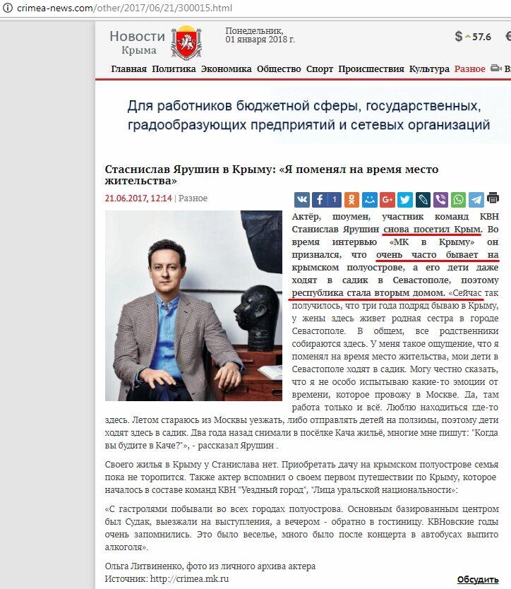 Известный российский комик попал в список врагов Украины