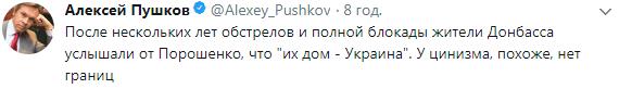 У Путина закатили истерику из-за новогоднего поздравления Порошенко
