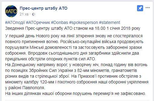 На Донбассе террористы пустили в ход запрещенные образцы вооружения