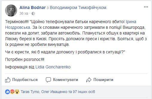 Убийство Ноздровской: стало известно о громком повороте в деле