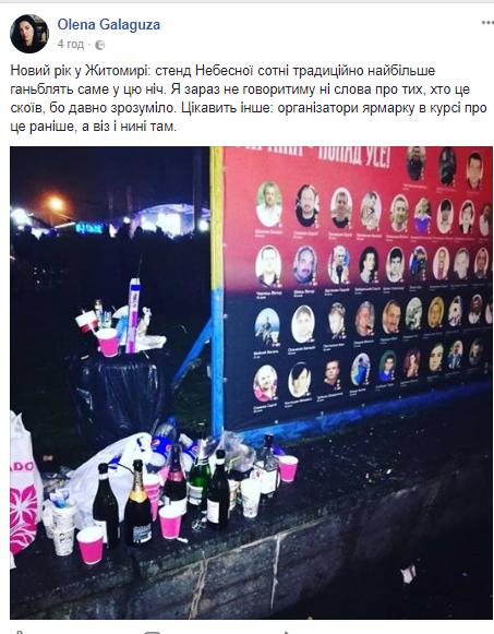 В Житомире опозорили стенд Небесной Сотни: фотофакт