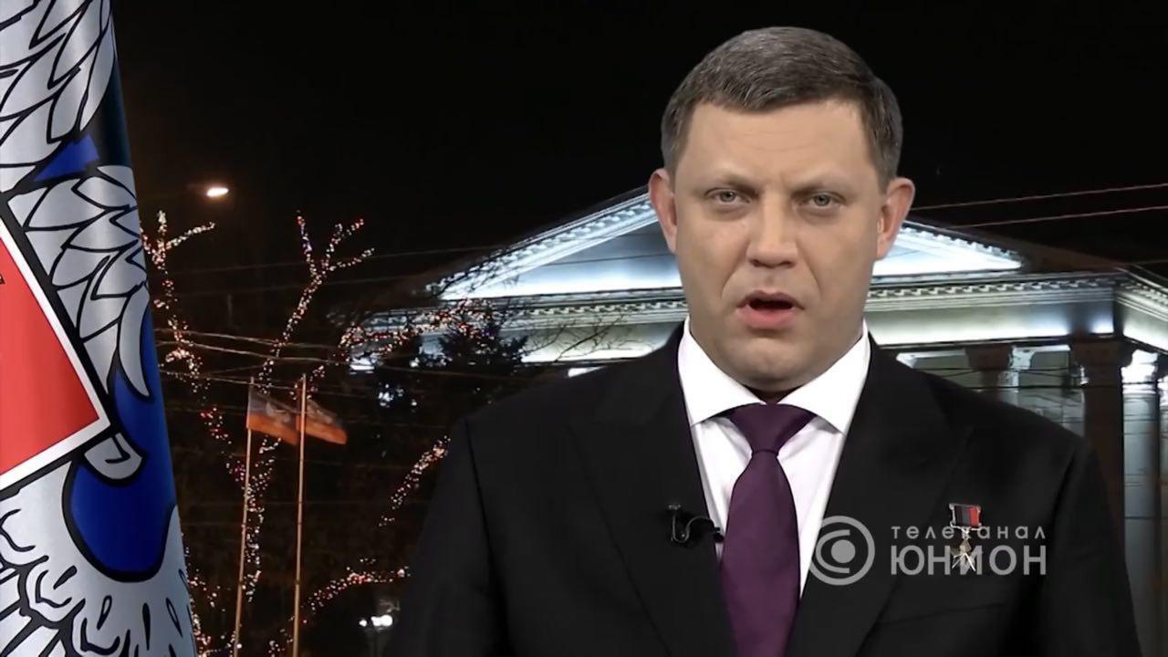 """""""Очень старался"""": в сети высмеяли новогоднее поздравление главаря """"ДНР"""""""