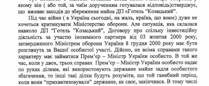 Обращение народных депутатов к Гройсману