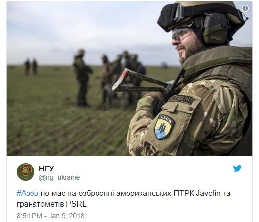 Куда подевалось оружие? Между США и Украиной вспыхнул скандал