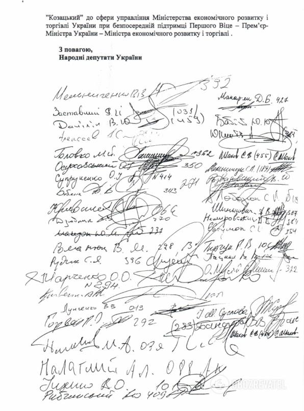 Обращение народных депутатов