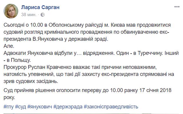 Суд по делу Януковича сорван: ГПУ винит адвокатов