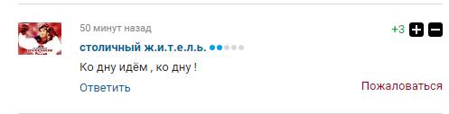 """""""Повна і безпросвітна ж..."""" Кращий біатлоніст РФ встановив антирекорд і викликав бурю в мережі"""