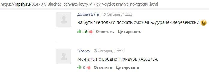 """Террорист пригрозил ввести в Киев армию """"Новороссии"""", но получил яркий ответ"""