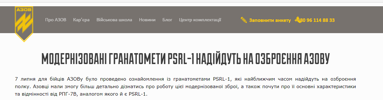 Где оружие? Кажется, Украина вляпалась в скандал с США