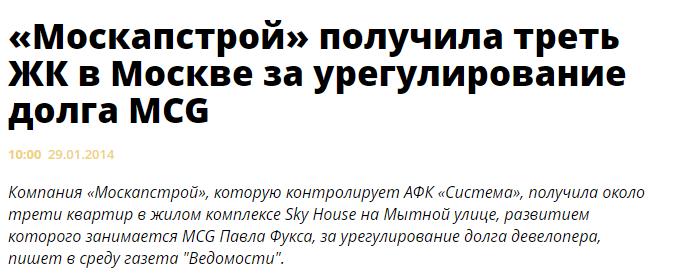 Фукс невловимий: про витівки нового українського олігарха