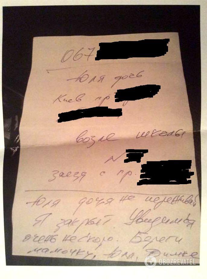 записка Россошанского убийство Ноздровской