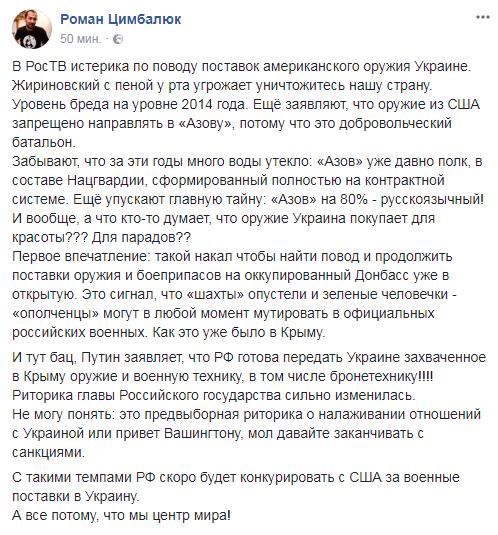 """""""Мир с Украиной и США"""": журналист объяснил предложение Путина Украине по Крыму"""