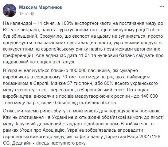 Украина исчерпала годовую торговую преференцию от Европы за 10 дней