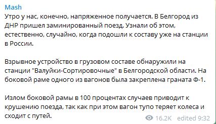 Заминированный поезд из ДНР