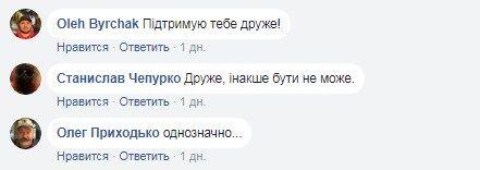Украинский певец угодил в громкий скандал после обращения к жителям Донбасса