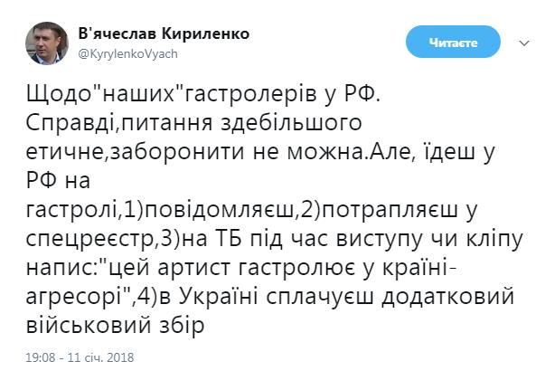 Клеймо и военный сбор: в Украине озвучили условия для гастролей звезд в РФ