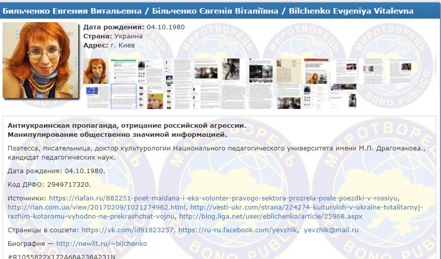 Преподает в украинском вузе: что известно о поэтессе, раскаявшейся за Евромайдан