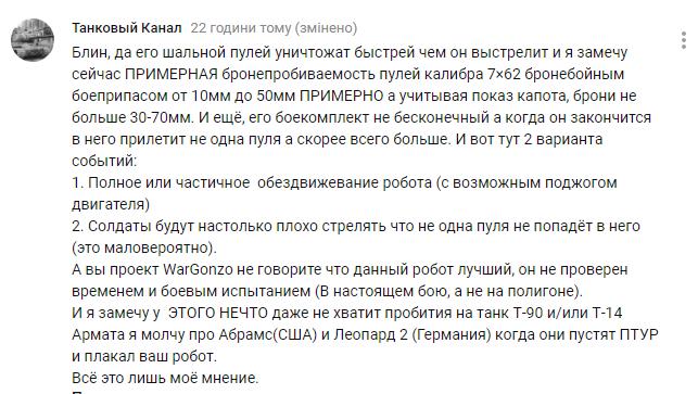 """""""Позор Рогозина"""": в России насмешили сеть испытанием нового """"боевого робота"""""""