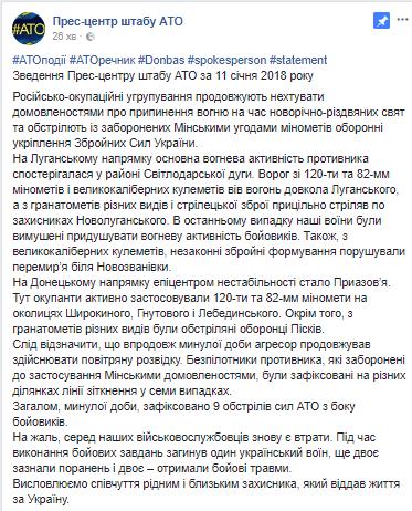 Ситуация усугубилась: ВСУ понесли потери на Донбассе