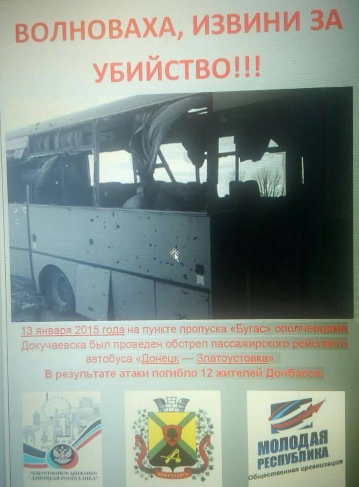 """""""Вибач за вбивство"""": терористи підняли тривогу через операцію """"проукраїнських партизанів"""""""