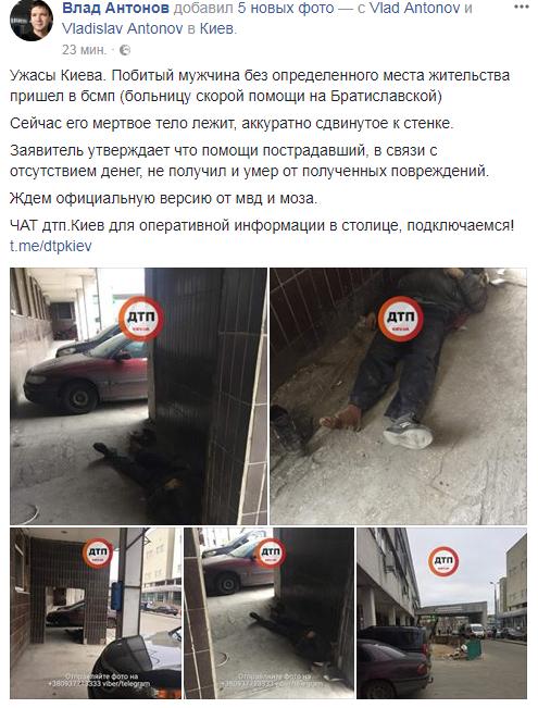 Труп сдвинули к стенке: больница Киева попала в скандал из-за смерти бездомного