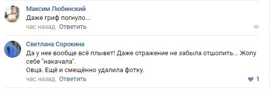 Чемпионку из России загнобили в сети за позорное фото