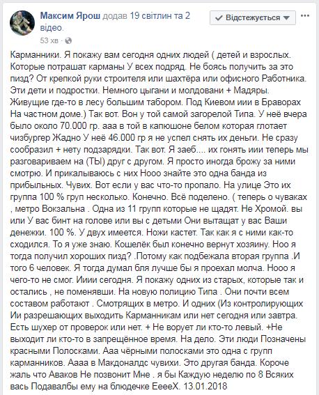 """Они на 100% вытащат ваши денежки"": карманники из метро Киева попали на видео"