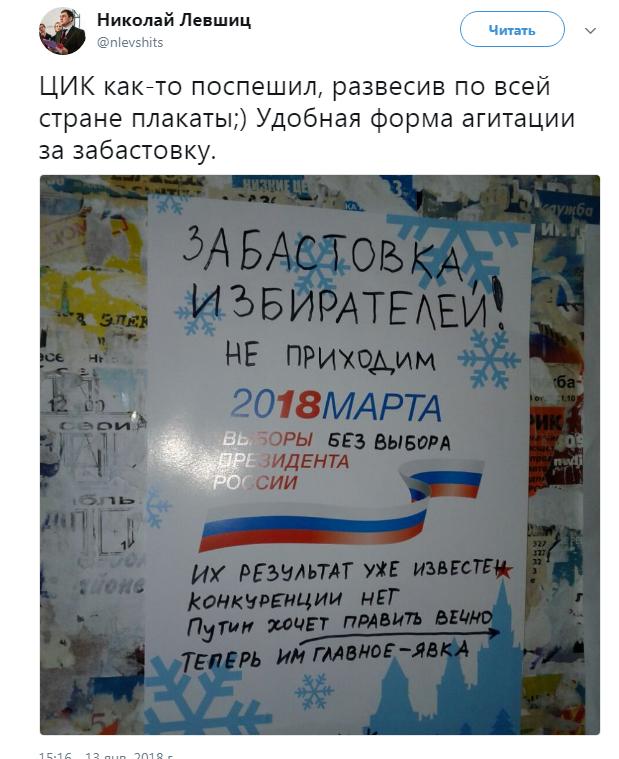 На России готовят Майдан: фломастеры уже закупили