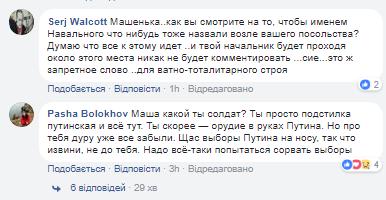 """""""Підстилка путінська"""": Захарова розлютила росіян фото з американцями"""
