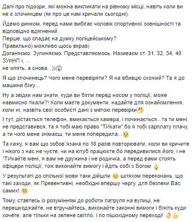 """""""Знаем, что делаем!"""" Полицейская пожаловалась на непонимание украинцев"""